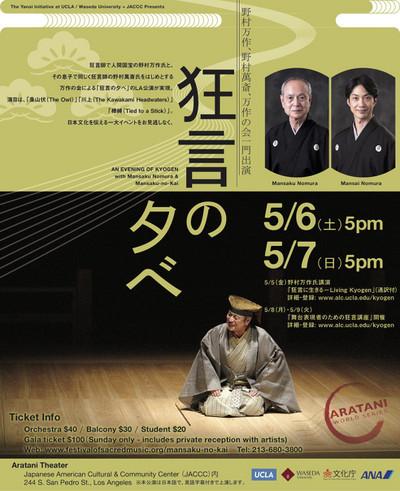 170408_kyogen_poster_2